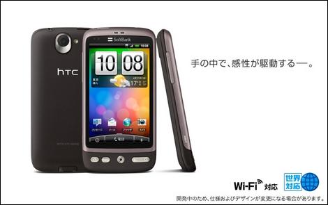 ソフトバンクモバイル、HTC Desire「X06HT」を発売!