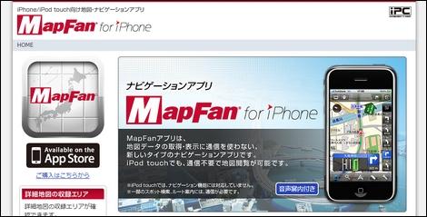 オフラインナビを搭載した「MapFan for iPhone」が配信開始。
