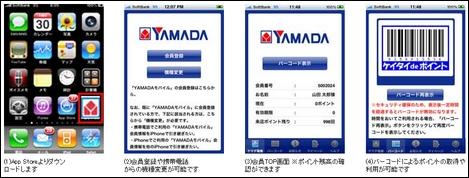 ヤマダ電機、ポイントが貯まるiPhoneアプリを配信。