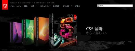 Adobe、iPhone向けのFlashを開発中止!