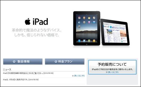 ソフトバンクモバイル、iPad専用プランと販売価格を発表。