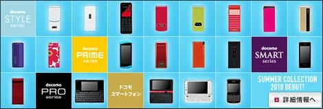 NTTドコモ、2010年夏モデルを発表!
