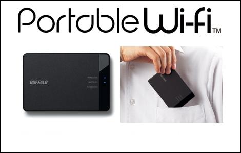 NTTドコモ、「ポータブルWi-Fi」を6月24日に発売。