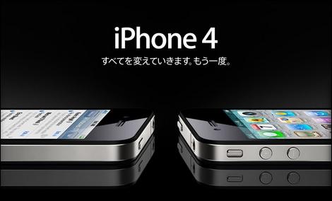 ソフトバンクモバイル、iPhone 4を24日午前8時から発売。
