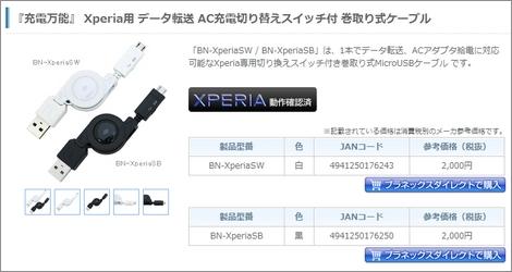 Xperiaの充電と通信に対応した巻き取り式USBケーブルが発売。