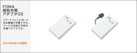 スマートフォンの充電可能な「FOMA 補助充電アダプタ02」が発売