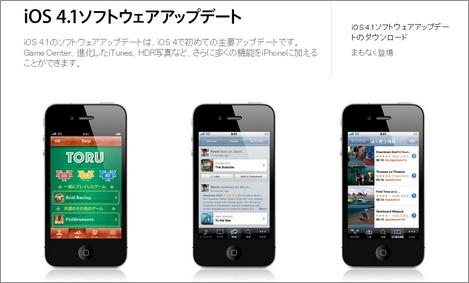 Apple、iOS 4.1を9月8日に提供?