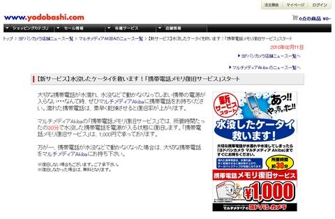 ヨドバシAkibaがケータイメモリ復旧サービスを提供。
