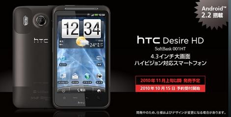 ソフトバンクモバイル、「HTC Desire HD」を11月に発売!