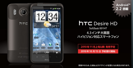 HTC、HTC DesireやHTC Desire HD向けにAndroid 2.3へのアップデートを提供へ。