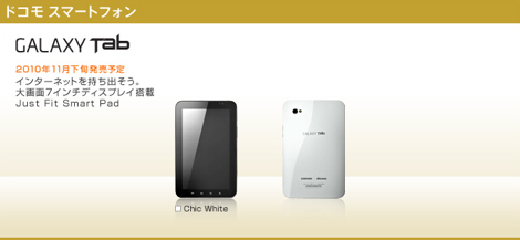 ドコモ、iPad対抗のタブレットPC「Galaxy Tab」を発売。