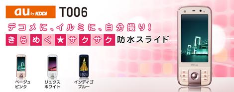 「T006」 - 女性向けの防水スライドケータイ