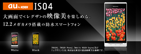 「REGZA Phone IS04」 - 防水のAndroidケータイ