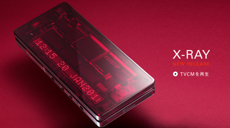 「X-RAY」 - スケルトンのデザイナーズケータイ