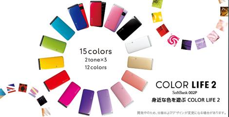 「COLOR LIFE2 002P」 - 15色から選べるカラフルケータイ。