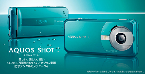「AQUOS SHOT 002SH」 - 0.5秒で撮影可能なデジカメケータイ。