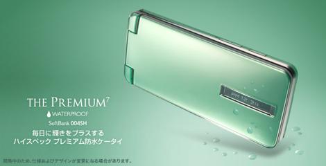 「The Premium7 Waterproof 004SH」 – 防水フルスペックモデル