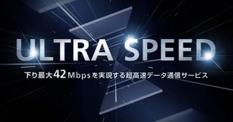 ソフトバンクが下り最大42Mbpsの「ULTRA SPEED」を提供へ。