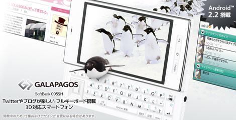 「GALAPAGOS 005SH」 – QWERTYキーボード搭載のAndroid。