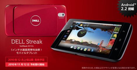 ソフトバンク、「DELL Streak 001DL」を21日に発売。