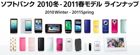 ソフトバンクモバイル、2010年冬、2011年春モデルを発表!