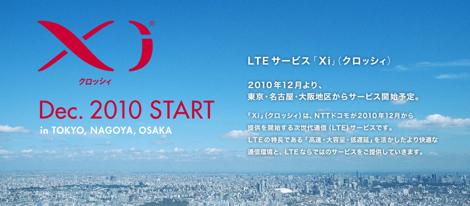 NTTドコモ、次世代ケータイ「Xi」を月額6510円から提供か。