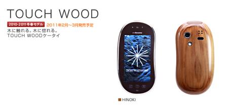 「TOUCH WOOD SH-08C」 – ヒノキケータイ!