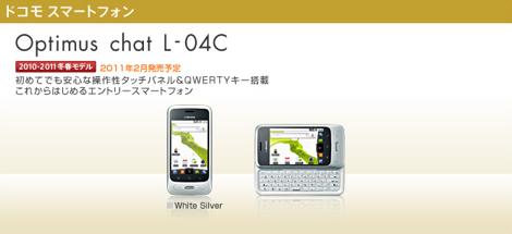 「Optimus chat L-04C」 – Android 2.2を搭載!