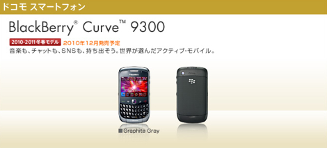 「BlackBerry Curve 9300」 – スリムでコンパクトな黒苺。