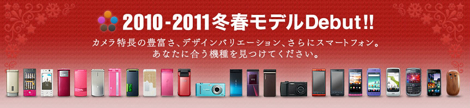 NTTドコモ、2010-11年冬春モデルを発表!