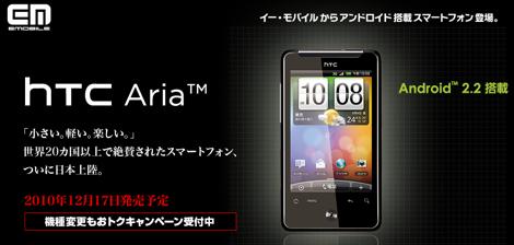 イー・モバイル、Android 2.2搭載「HTC Aria」を発売!