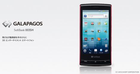 携帯販売ランキング、REGZA Phone T-01Cが初登場1位を獲得!