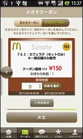 マクドナルド公式アプリ、iPhoneに3月以降に提供、Androidにはかざすクーポンを提供!