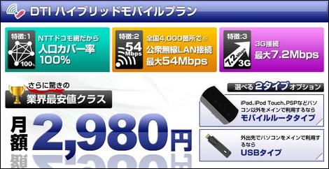 月額2980円でドコモの回線とNTTの公衆無線LANを使い放題のプランが登場!