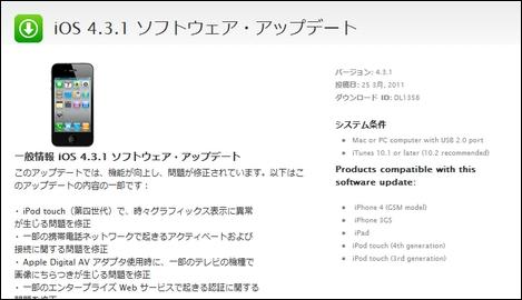 Apple、不具合修正のアップデート「iOS 4.3.1」をリリース。