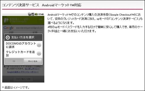 ドコモ、Androidマーケットのキャリア決済をスタート!