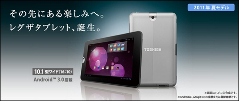 東芝、Android 3.0搭載の「レグザタブレット」を発表!