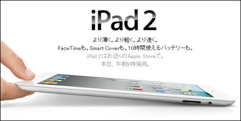 Apple、「iPad2」と「iPhone 4ホワイトモデル」を本日より発売!