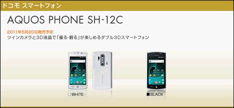 ドコモ、Android 2.3と3D静止画が撮影できるカメラを搭載した「AQUOS PHONE SH-12C」を発表!