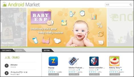 Google、Androidマーケットのアップデートを実施。5つの機能を追加。