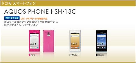 ドコモ、ワイヤレス充電に対応したスマートフォン「SH-13C」が28日より事前予約受付開始!