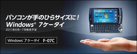 ドコモ、Windows 7をOSに採用した「F-07C」を7月23日に発売!