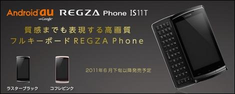 QWERTYハードキーボードを採用した「REGZA Phone IS11T」