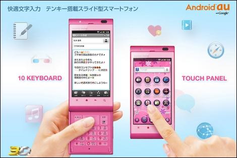 スライドボディにテンキーを搭載したスマートフォン「AQUOS PHONE IS11SH」