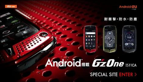 防水・防塵・耐衝撃性能を備えたG'zOneスマートフォン「G'zOne IS11CA」