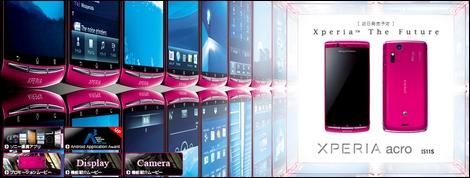 携帯電話販売ランキング、「Xperia acro SO-02C」が3週連続首位を獲得。「IS11S」のランクも回復。