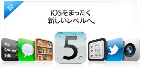 iOS 5の魅力的な機能を紹介!