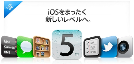 iOS 5.1でバッテリーの持ちは良くなった?