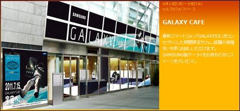 GALAXY S2をタッチ&トライできる「GALAXY CAFE」がオープン。