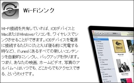 iOS 5の新機能はサードパーティ製のアプリのパクリ?